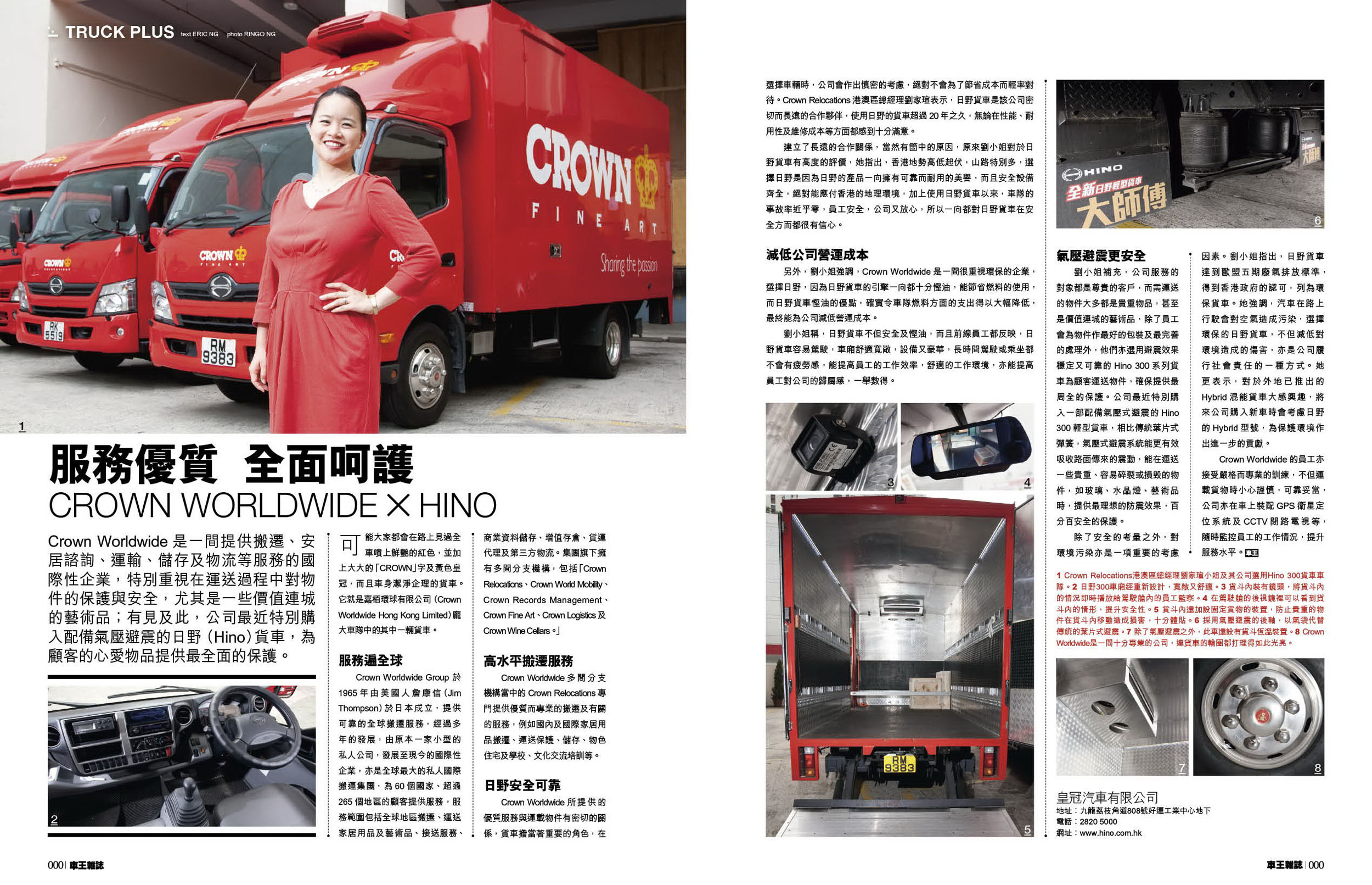 Premium Service with Full Care Crown Worldwide x Hino