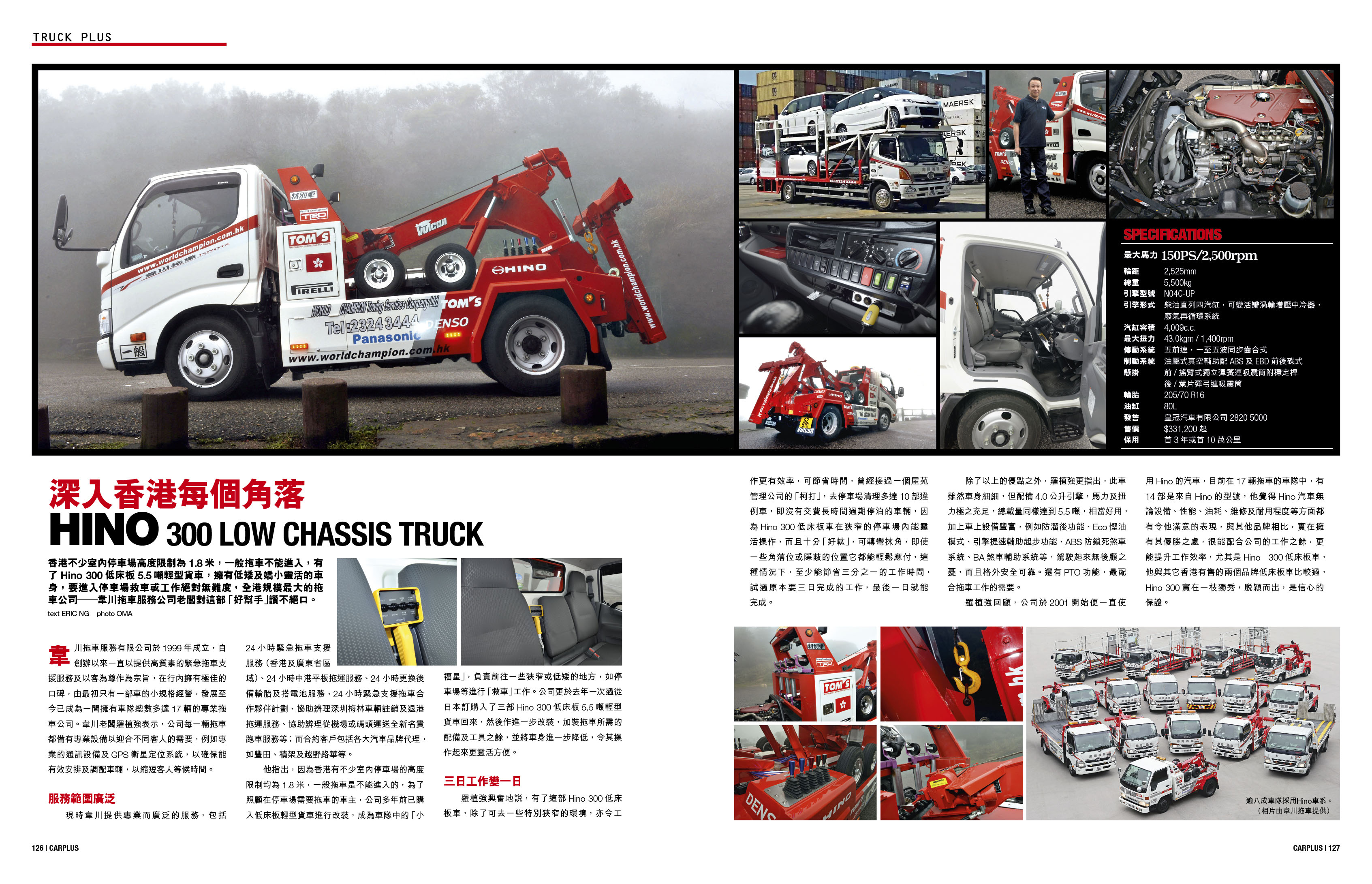Going Into All Corners in HK - Hino 300 Low Chassis LGV