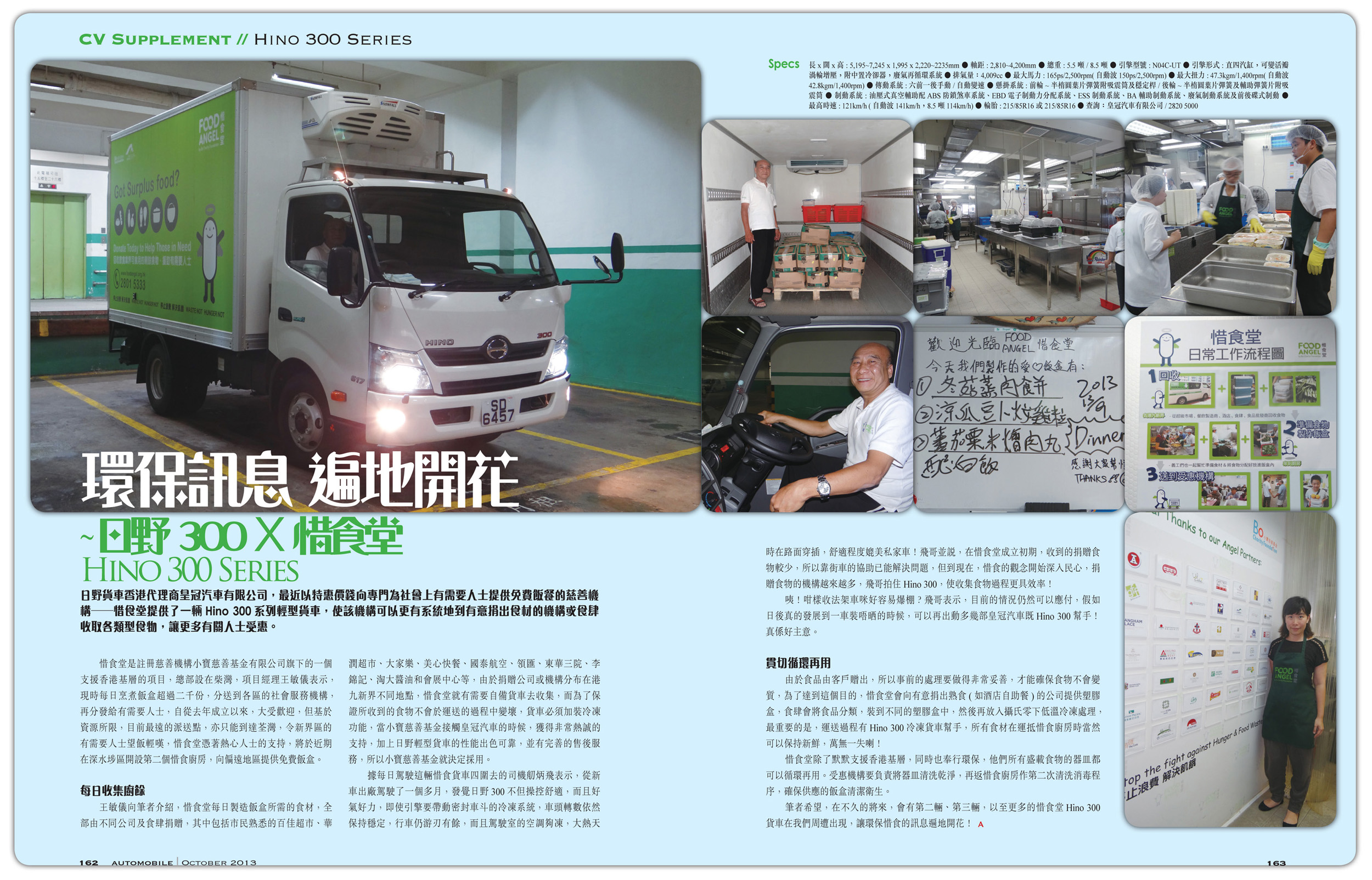 Spreading Green Messages - Hino 300 x Food Angel